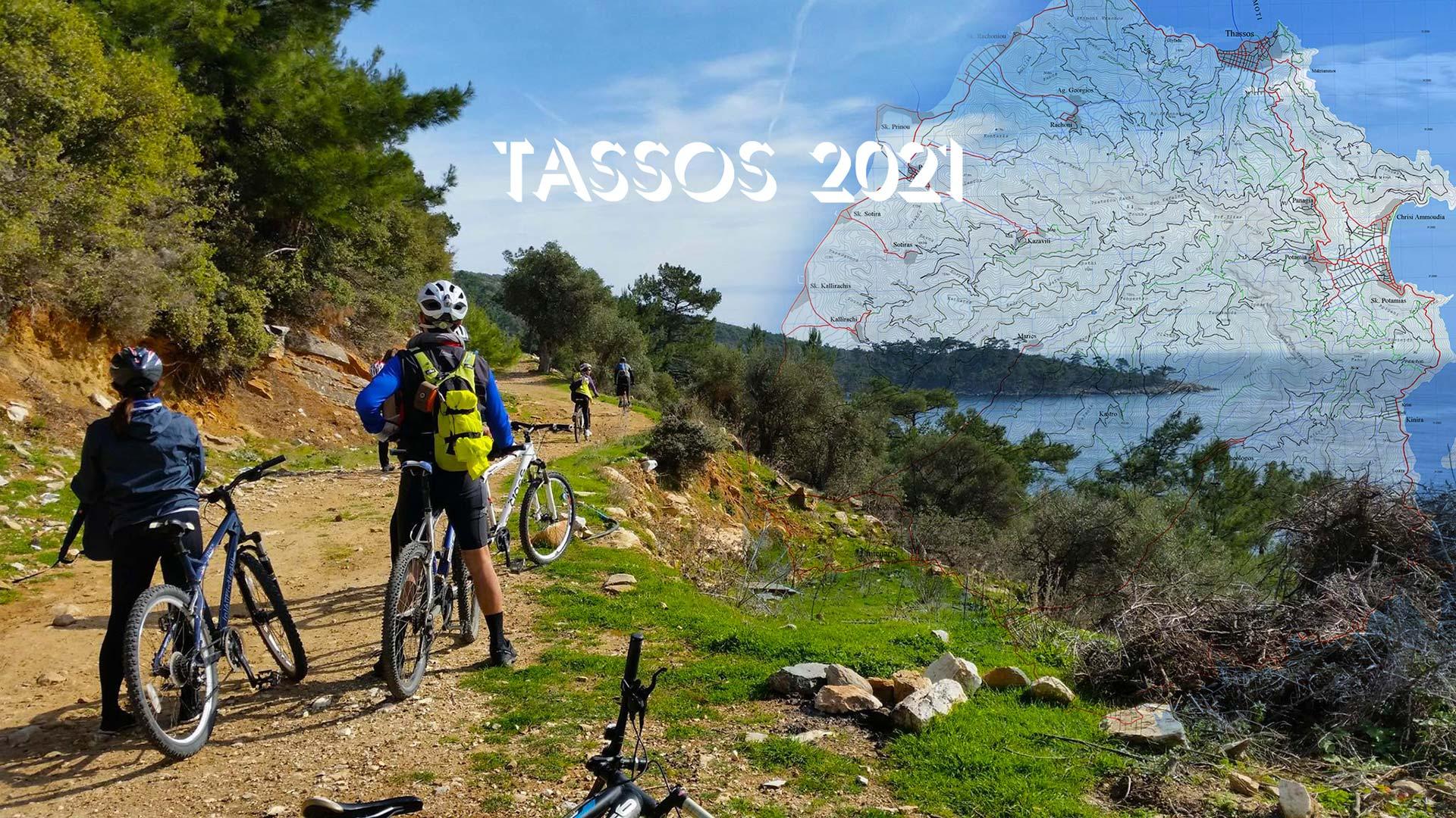 Велосипеди на Тасос