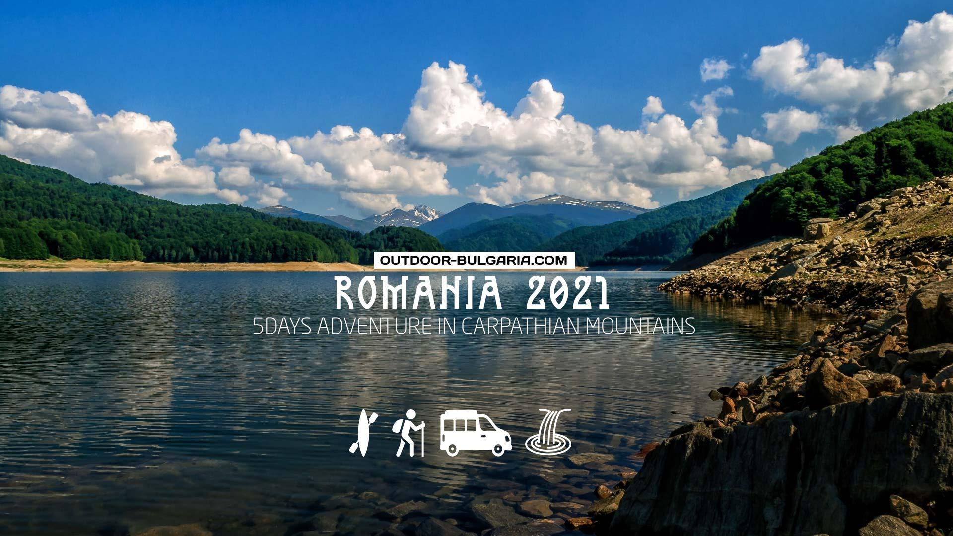 Приключения в Румъния