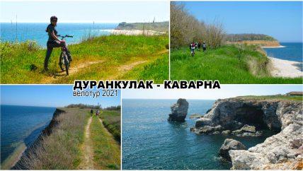 Велотур - северно черноморие